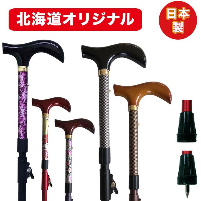 杖 ステッキ おしゃれ 女性・男性用 ワンタッチ アイスピック 伸縮調整機能付 日本製 ・北海道オリジナル商品