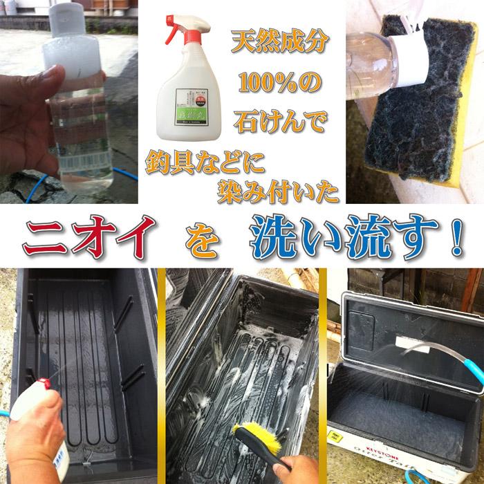 魚の 匂い 洗濯