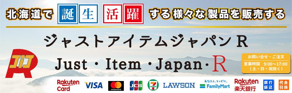 ジャストアイテムジャパンR:北海道の農業や漁業のプロが認める作業アイテムをご紹介!!