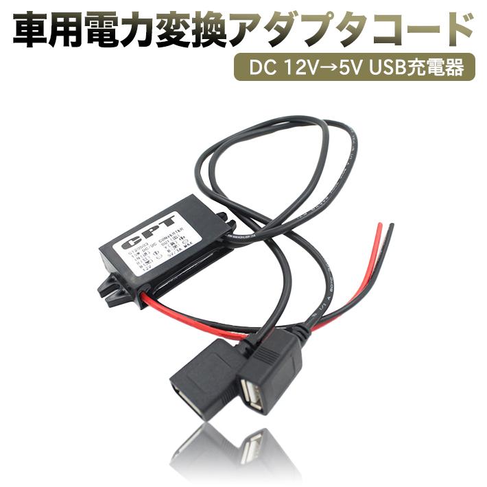 変換アダプタコード 半額 DC 12V 5V USB充電器 新色追加して再販 車用電力変換器 耐衝撃性 12V→5V 12v acアダプター 防水性
