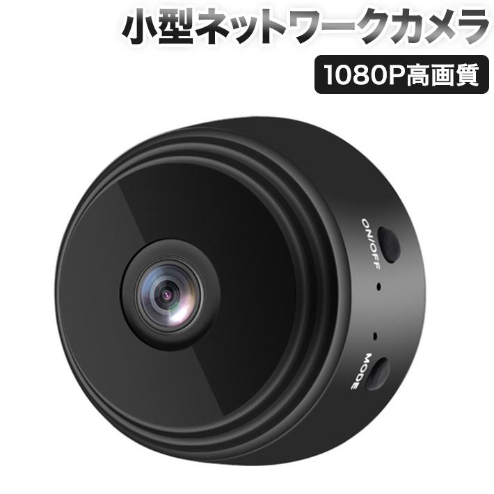 Wifi 4K 1080P高画質 遠隔設定 人体検知機能 長時間録画 春の新作シューズ満載 最新版 小型防犯ネットワークカメラ 広角150度 用 Android対応 IOS 赤外線暗視 Wifiカメラ 育児カメラ 海外輸入 日本語アプリ