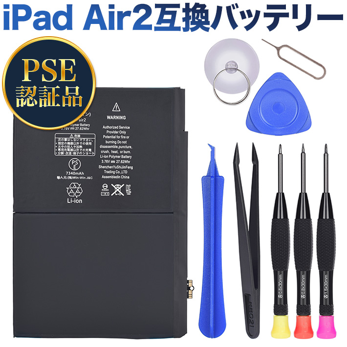 iPad Air 2互換バッテリー電池A1566 A1567 セットアップ A1547 過放電保護機能PSEマーク付き PSE認証品iPad 過充電 正規認証品 新規格 互換バッテリー交換電池 工具セット付き