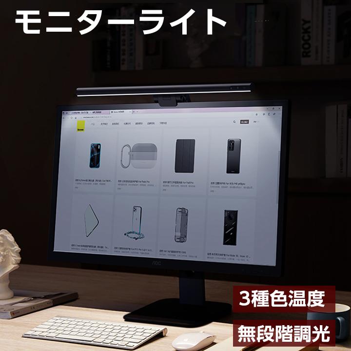 Baseus モニター ライト スクリーン 掛け式 デスクライト 3種類色温度 無段階調光led LEDライト 売却 卓上に対応 読書LEDライト セール特別価格 読書 三カ月保証 仕事用 寝室 PC作業 USB給電式 目に優しい