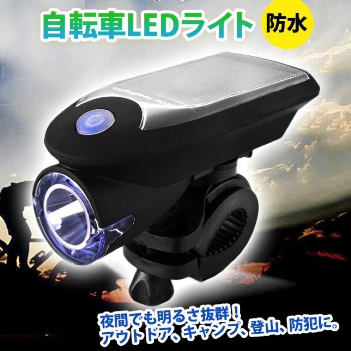 自転車 ライト LED 防水仕様 取り付け簡単 ソーラー 送料無料 IPX4防水仕様 自転車LEDライト 自転車用 4モード搭載 ローモード ハイモード 超特価SALE開催 高輝度240LM ライトホルダー付き 祝日 SOSモード ストロボモード ソーラー充電 USB充電式