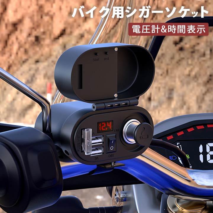 バイク用 デュアルポート USB充電器 シガーライターソケットオー 好評受付中 進化版 シガーライターソケットオートバイ電源アダプター スイッチ ヒ ューズ付き 電圧計搭載 スマホ 時間表示 12V iPhone タブレット GPSなどに充電 DC 5☆好評