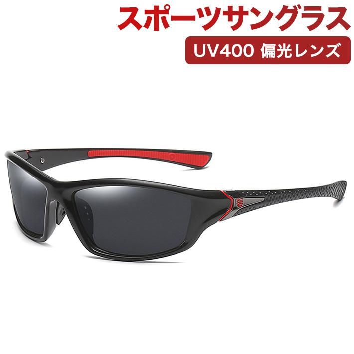 超軽量23g UV400 紫外線をカット スポーツサングラス偏光レンズ 男女 フレームTR90自転車 釣り 限定品 ランニング テニス スキー 野球 お中元 ドライブ ゴルフ 収納ケース付き