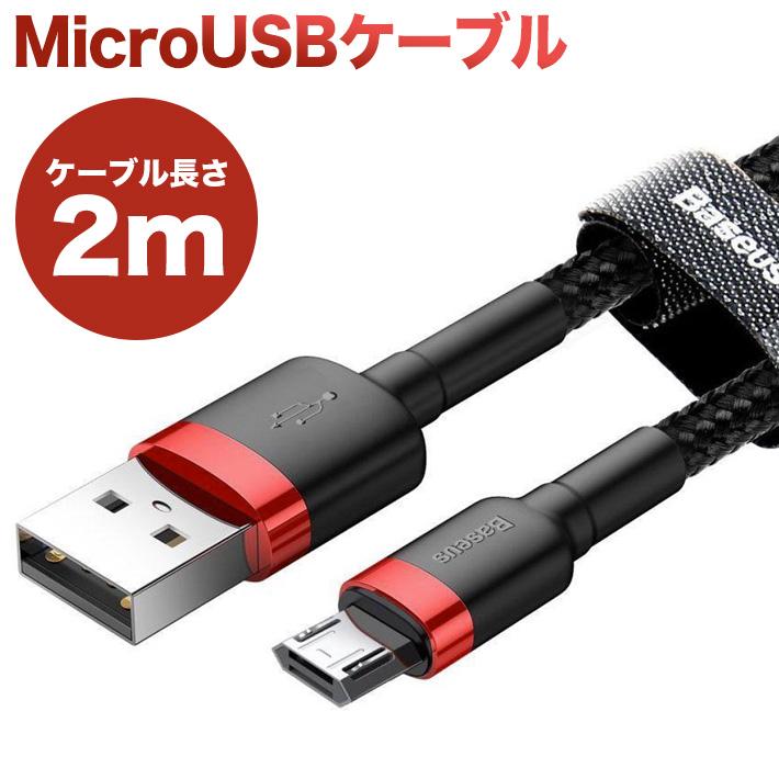 マイクロ USB ケーブル 充電ケーブル 2m 完全送料無料 両面差し込み QC3.0 Micro 過充電防止 自動的に電流を遮断 2m両面差し込み可 ナイロン編みQC3.0対応 ギフト プレゼント ご褒美 急速充電ケーブル 同期 高耐久性データケーブル