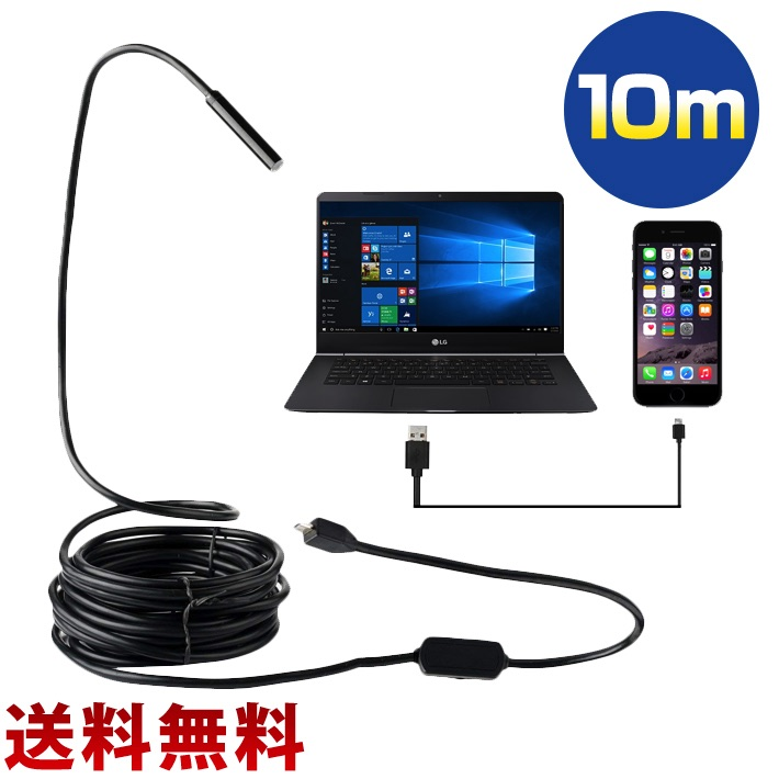 100万画像 IPX67防水 ケーブル10m 信頼 USB内視鏡ファイバースコープ ケーブル10m長さ LEDライト6個搭載 720P 5.5mm極細レンズOTG対応 COMSカメラ搭載 新色