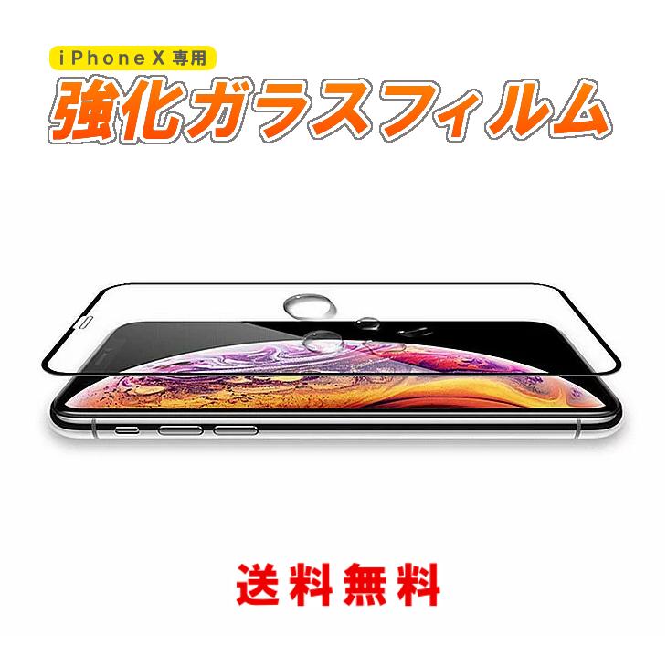iPhoneX XS 保護 フィルム 耐衝撃 超耐久 液晶 送料無料 XS用 強化ガラス 硬度9H 3Dラウンドエッジ加工 飛散防止処理 99% Apple 専用 人気商品 高透過率 0.26mm iPhone 超薄タイプ 保護ガラスフィルム iphone 希少 強化ガラスフィルム Edition X x