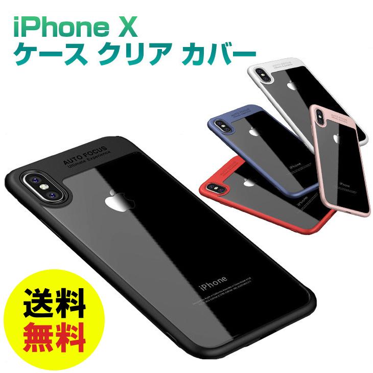 iPhone X ケース カバー 送料無料 クリア ソフトケース 耐衝撃 美品 ハイブリッド素材 ポリカーボネート スマホ 人気 衝撃吸収 TPU テン 新登場 スマートフォン 贈答品 アイフォン 10 最新