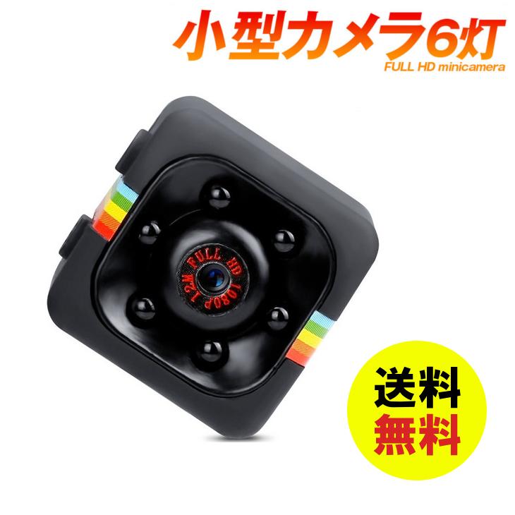 [並行輸入品] 暗視撮影 動作検知搭載 送料無料 FULL セール 特集 HD 1080P 1080pix 小型カメラ6灯 HD画質