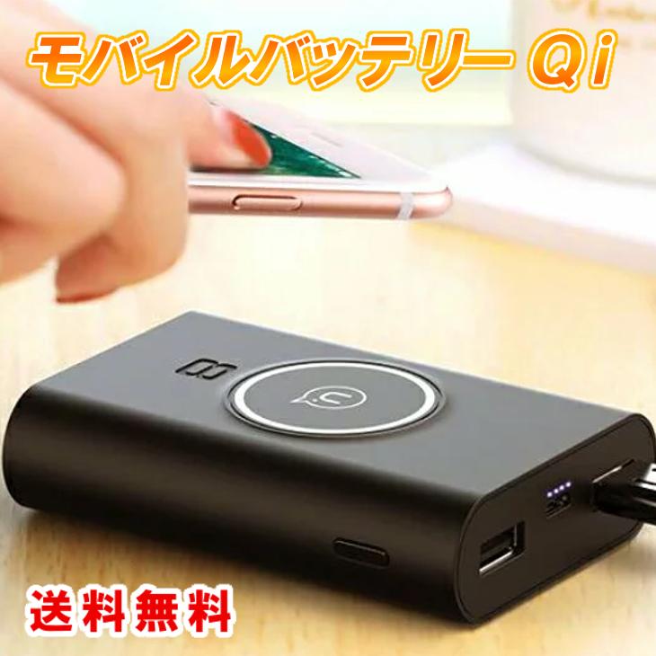 急速充電器 iPhone8 8Plus 日本全国 送料無料 iPhone X 送料無料 モバイルバッテリー Qi ワイヤレス充電 軽量 人気の定番 8 2USBポート 8+ 置くだけ充電 持ち運び 8000mAh 各種他対応 Galaxy