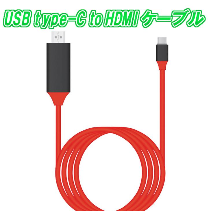 Mac を HDMI で見れる モニター プロジェクターで視聴可能 設定不要 挿すだけ 送料無料 USB type-C to HDMIケーブル 4K解像度 HD1080P高画質 音声出力可能 MacBook LUMIA ASUS ChromeBook Pixel DELL Pro BOOK MIなど対応 HUAWEI 2015 USB3.1対応 2016 新色追加 HP 定価の67%OFF HTC