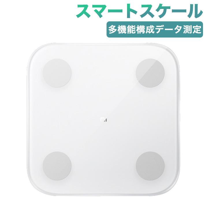 シャオミー スマート スケール 日本語対応 APP 体重 Xiaomi Smart Scale 2 グローバル版 体重計 体脂肪スケール メーカー在庫限り品 体組成計 日本語対応APP Mi 薄型 タンパク質 スマホ連動 内臓脂肪 体水分率 筋肉量 BMIなど13種類測定可能 BMR 体脂肪率 Bluetooth5.0 ヘルスメーター 当店限定販売 band 速達発送