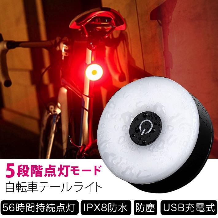 自転車テールライト5モード 高輝度 リアライト 広い可視距離 56時間持続点灯 IPX8防水 防塵 USB充電式 夜間走行の視認性をアピール セーフティライト テールランプ 軽量