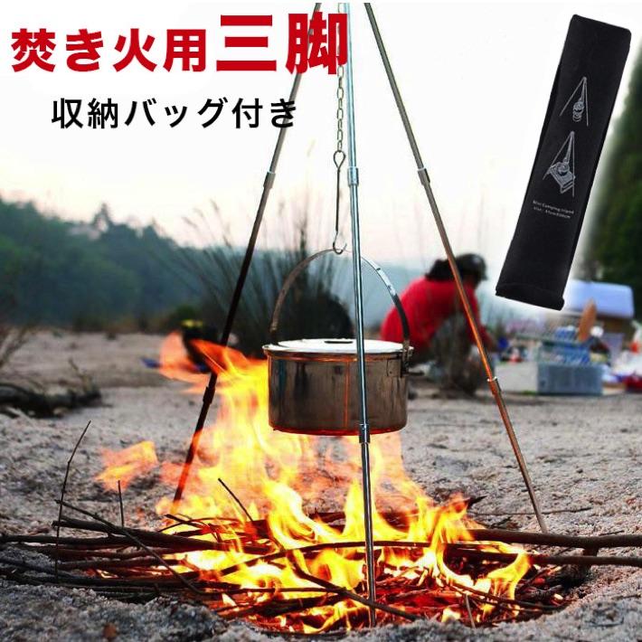 人気上昇中 収納バッグ付き キャンプ 登山 ピクニック 新発売 釣り コンロ 焚き火三脚 焚火台 トライポッド 黒 グリル