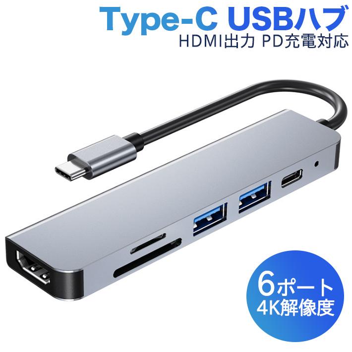 充電対応 USB3.0 ハブ SD Micro カードリーダー 進化版 USB C 6in1 ChromeBook等対応 HDMI出力 Air 販売 Type 4K MacBook 引き出物 Pro PD 六カ月保証