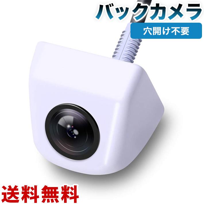 IP68防水 46万画素 超強暗視 広角170 CCDカメラ バックカメラ CCDカメラ ホワイト 穴あけ不要カメレオンカメラ 46万画素 超強暗視 広角170度 ガイドライン有 IP68防水 日本語説明書