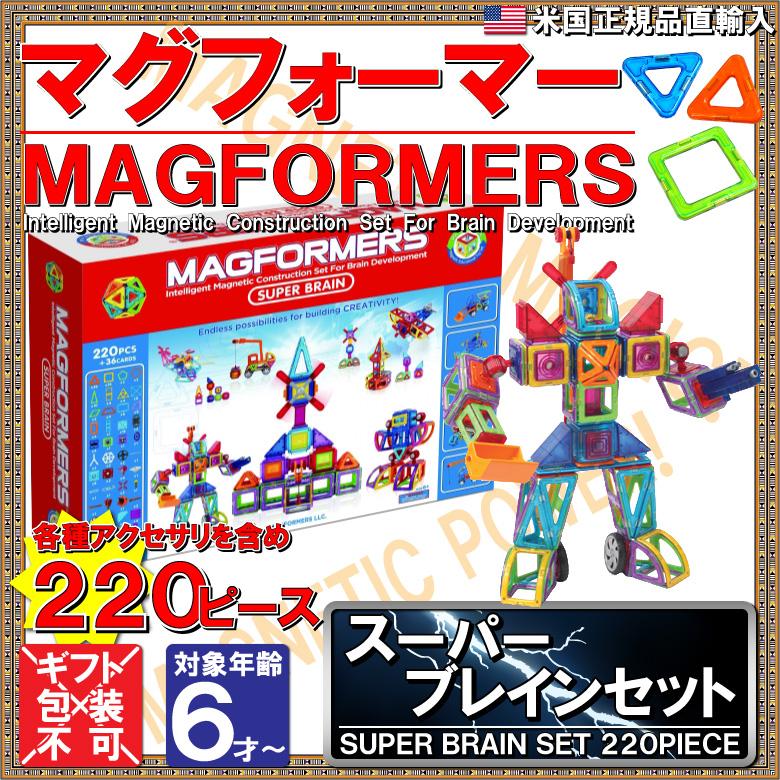 【スーパーセール】 マグフォーマー 220ピース スーパーブレイン セット マグフォーマー 大容量セット SUPER |送料無料| 磁石 |あす楽| MAGFORMERS 220pcs ロボット 並行輸入品 磁石 マグネット 62ピースの3倍以上のボリューム ブロック 知育玩具 おもちゃ 63084 SUPER BRAIN SET プレゼント, 一風騎士:97f21daf --- canoncity.azurewebsites.net