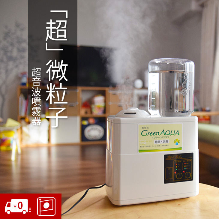 グリーンアクア専用超音波噴霧器 ジアミスト JM-200 グリーンアクア専用 次亜塩素酸水 電解水 壁掛け 空間除菌 加湿器