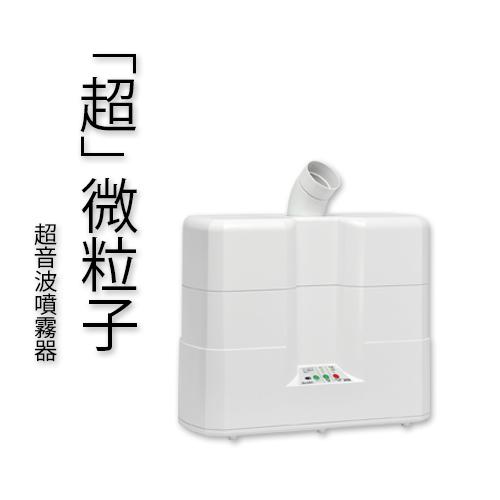 グリーンアクア専用超音波噴霧器 JM-300 電解水グリーンアクア専用 26畳用 次亜塩素酸水(電解水) 空間除菌 お部屋の消臭除菌