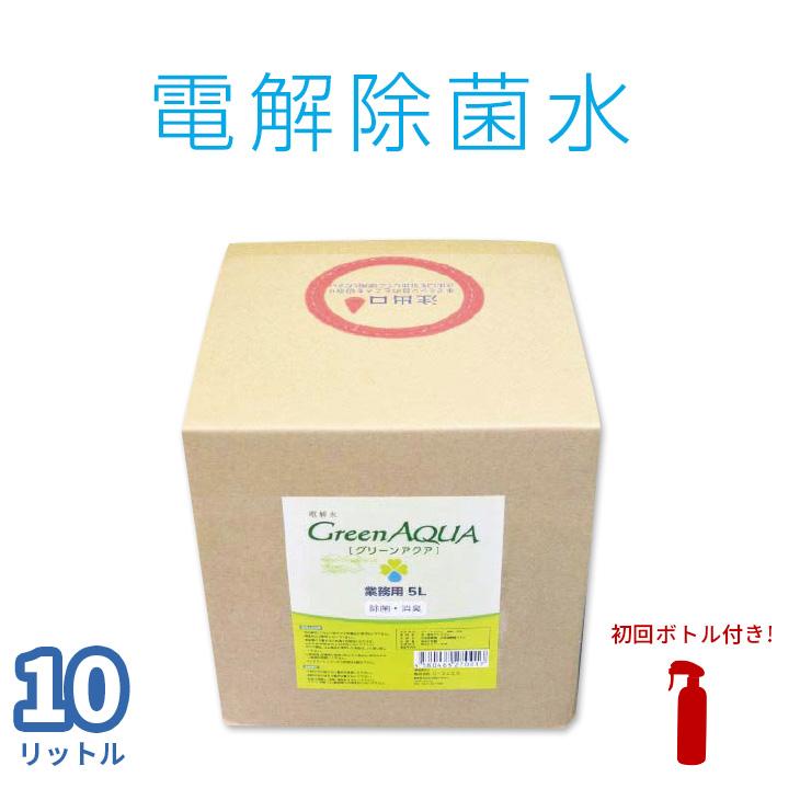 次亜塩素酸水 グリーンアクア原液10リットル 初回購入特典 専用ボトル付き 除菌スプレー