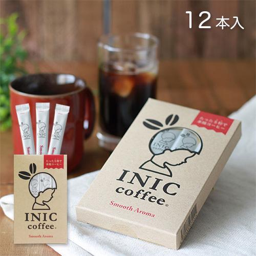 INICコーヒー たった5秒で本格コーヒー イニックコーヒー パウダー INIC coffee スムースアロマ 12本入 ギフト ホットコーヒー 珈琲 限定特価 永遠の定番モデル インスタントコーヒー アイスコーヒー