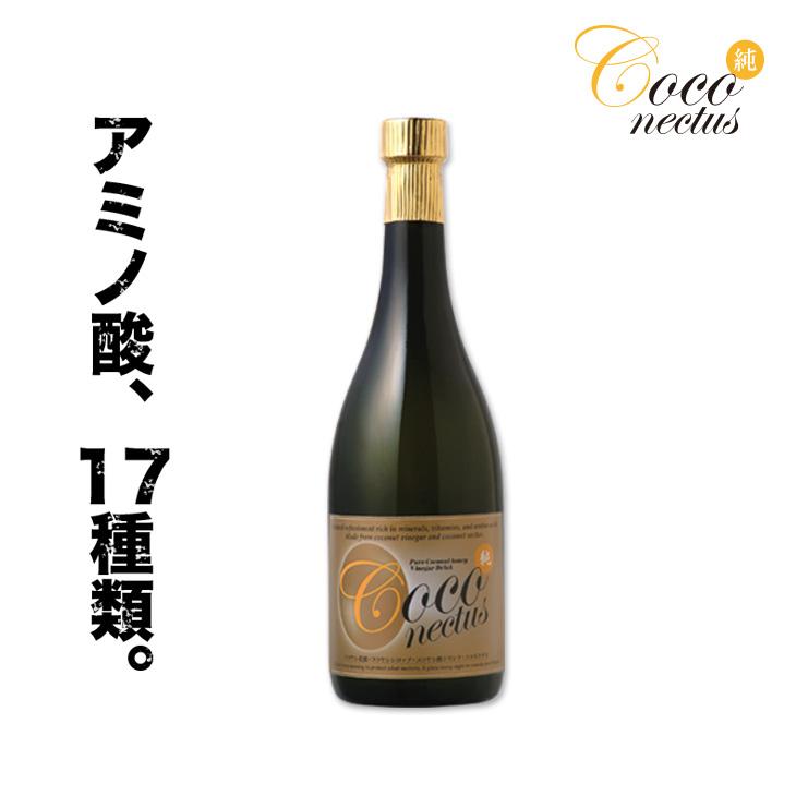 【送料無料】ココヤシの酢ドリンク「ココネクタス」 ココナッツ お酢 17種類のアミノ酸