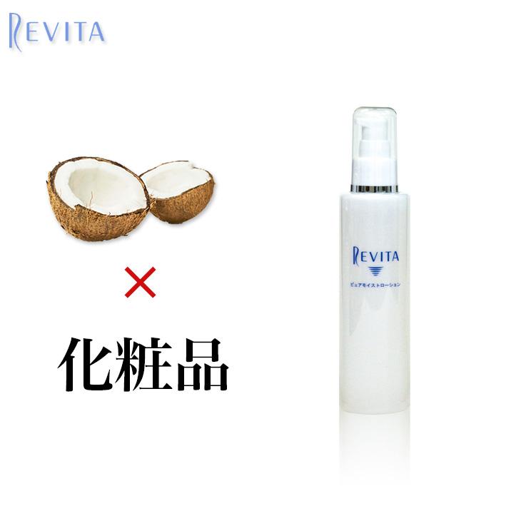 ココナッツオイルの化粧品 REVITA ピュアモイストローション レヴィータ 無添加化粧品