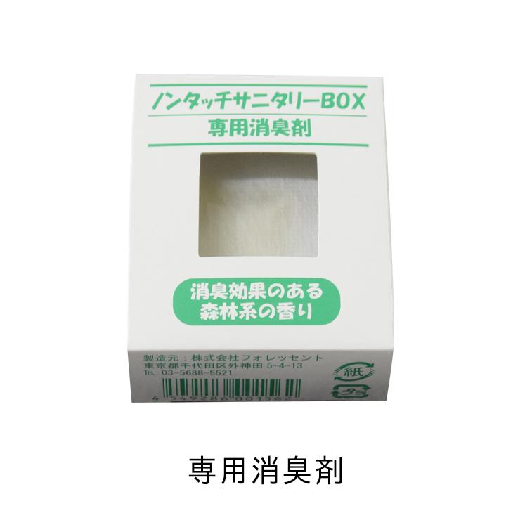 倉 ノンタッチサニタリーボックス専用 ご注文で当日配送 ノンタッチサニタリーボックス 専用消臭剤