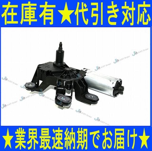 【ベンツ純正OEM品】W639 VIANO リアワイパーモーター/優良メーカー品