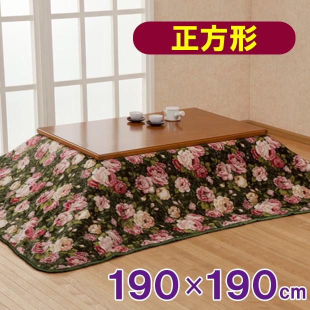 1枚でも暖かマイヤーこたつ毛布布団 正方形 190×190cm こたつ布団 こたつ毛布 上掛け おしゃれ 花柄【メーカー直送】