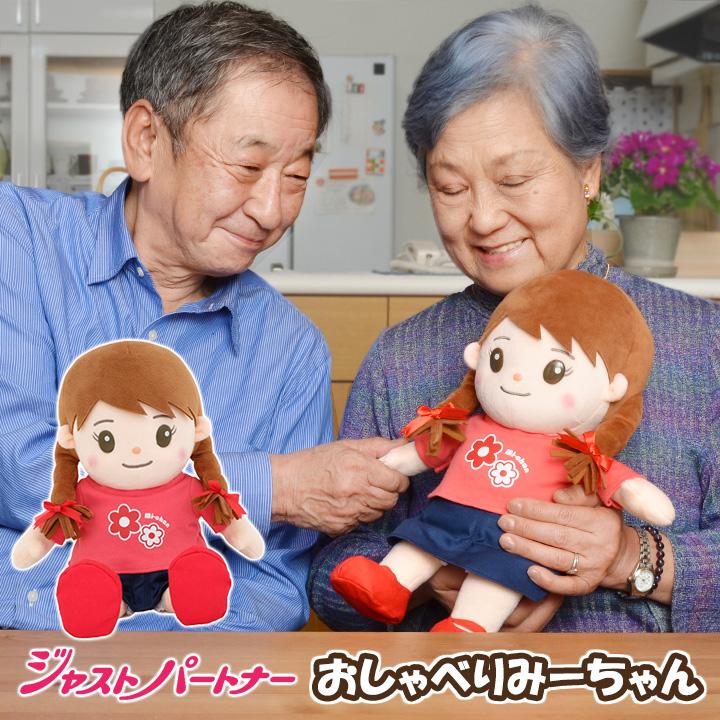おしゃべりみーちゃん 1年保証 音声認識人形 ぬいぐるみ 話す お年寄り シニア 贈り物 敬老の日ギフト 父の日 母の日 プレゼント