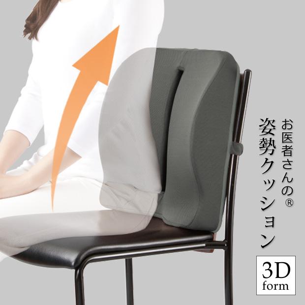 姿勢 クッション 姿勢矯正 椅子 オフィス デスクワーク サポートクッション 低反発  疲れにくい 洗える 美姿勢 骨盤 お医者さんの姿勢クッション