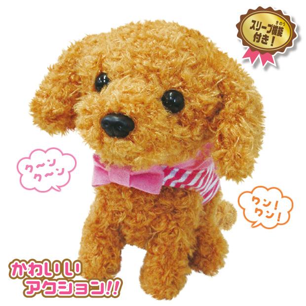 よびかけアクション愛犬モカちゃん 音声認識人形 父の日ギフト ぬいぐるみ しゃべる ペット 犬 可愛い 癒し もかちゃん プレゼント 贈り物 介護 認知症予防