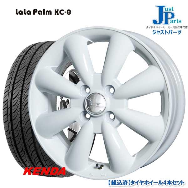 送料無料 155/65R14ケンダ KENDA KOMETPLUS KR23新品 サマータイヤ ホイール4本セットLaLa Palm ララパーム KC-8ホワイト14インチ 4.5J 4H100