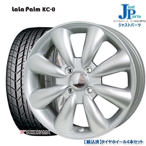 送料無料 155/65R13ヨコハマ YOKOHAMA S306新品 サマータイヤ ホイール4本セットLaLa Palm ララパーム KC-813インチ 4.0J 4H100シルバー