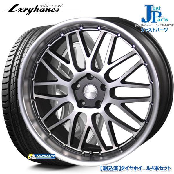 送料無料 255/45R20ミシュラン ラティチュードスポーツ3MICHELIN LATITUDE SPORT 3新品 サマータイヤ ホイール4本セットラグジーヘインズ LH026M20インチ 8.0J 9.0J 5H114.3マットグレーポリッシュ