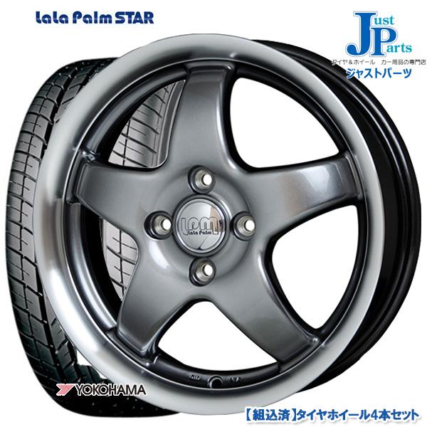 送料無料 155/65R14ヨコハマ YOKOHAMA S306新品 サマータイヤ ホイール4本セットLaLa Palm STAR ララパーム スター14インチ 4.5J 4H100ハイパーメタルリムポリッシュ