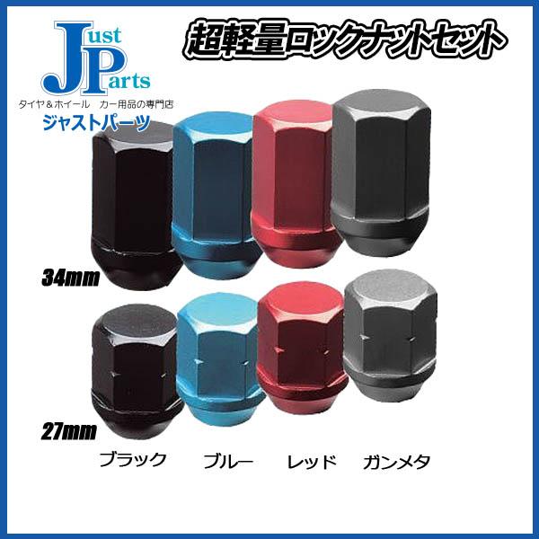 汎用袋軽量カラーナット16個&盗難防止ロックナット4個 4H用ホイールとセット購入で同梱可能
