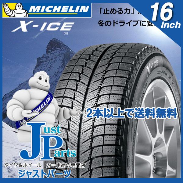 215/65R16 102T 2014-2016年製ミシュラン X-ICE XI3新品 スタッドレスタイヤ 1本2本以上で送料無料