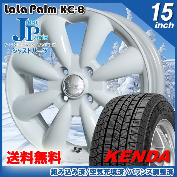送料無料 165/55R15 75Q【2018年製】ケンダ KENDA ICETEC NEO KR36新品 スタッドレスタイヤ ホイール4本セットララパーム LaLa Palm KC-8ホワイト15インチ 5.0J 4H100