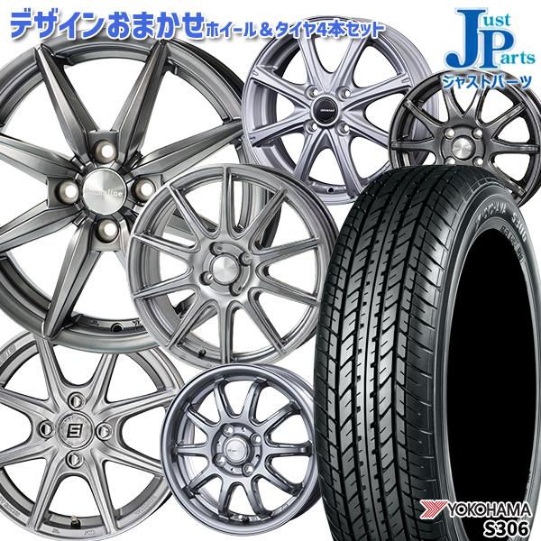 おまかせホイール送料無料 155/65R14インチヨコハマ YOKOHAMA AVID S306新品 サマータイヤ ホイール4本セット14インチ 4H100