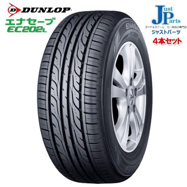 【4本セット】送料無料175/65R15 84S ダンロップ エナセーブ DUNLOP ENASAVE EC202L新品 サマータイヤ