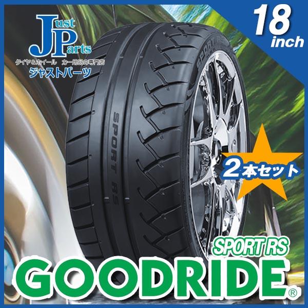 2本セット235/40R18 95W XLグッドライド(GOODRIDE) SPORT RSサマータイヤ 新品送料無料【代引不可】