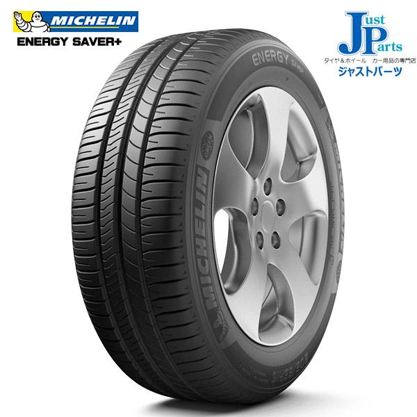 205/55R16ミシュラン(MICHELIN)ENERGY SAVER+ エナジーセイバープラス新品 サマータイヤ