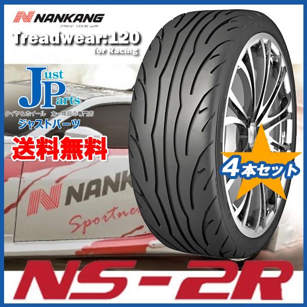 【4本セット】送料無料245/40R18 97W XLナンカン NANKANG NS-2RTreadwear:120新品 サマータイヤ代引不可
