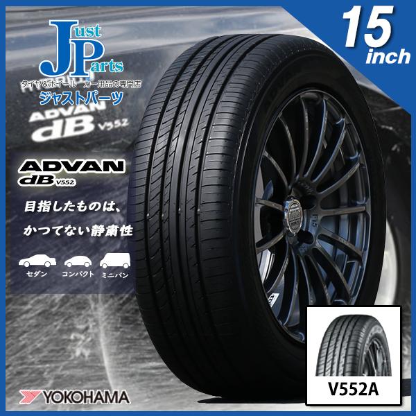 YOKOHAMA ADVAN dB V552ヨコハマ アドバン デシベル205/65R15 94H新品 サマータイヤ 1本2本以上で送料無料