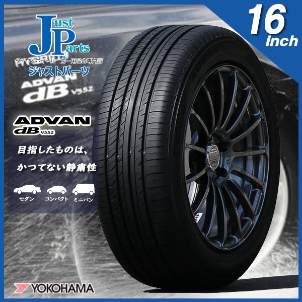 YOKOHAMA ADVAN dB V552ヨコハマ アドバン デシベル205/55R16 91W新品 サマータイヤ 1本2本以上で送料無料