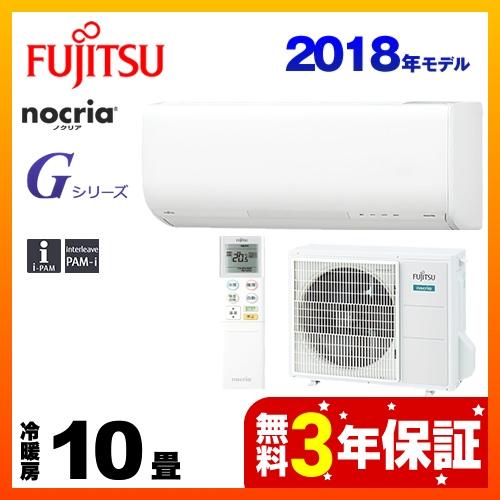 【エントリーでP5倍】[AS-G28H-W] 富士通ゼネラル ルームエアコン ノクリア nocria Gシリーズ 横幅コンパクトモデル 冷房/暖房:10畳程度 2018年モデル 単相100V・20A おまかせノクリア ホワイト